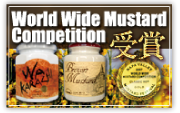 World Wide Mustard Competition 受賞